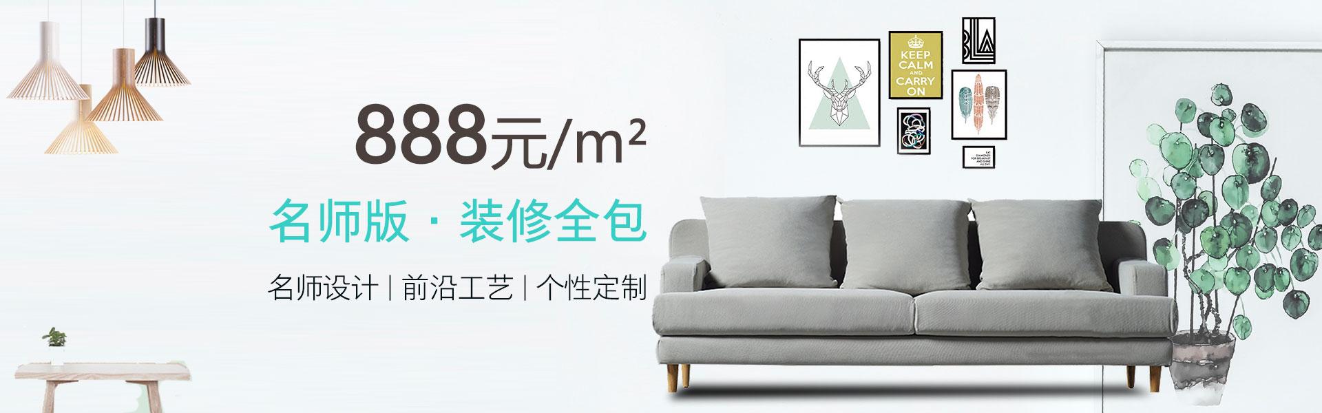 2019名师版888装修全包套餐