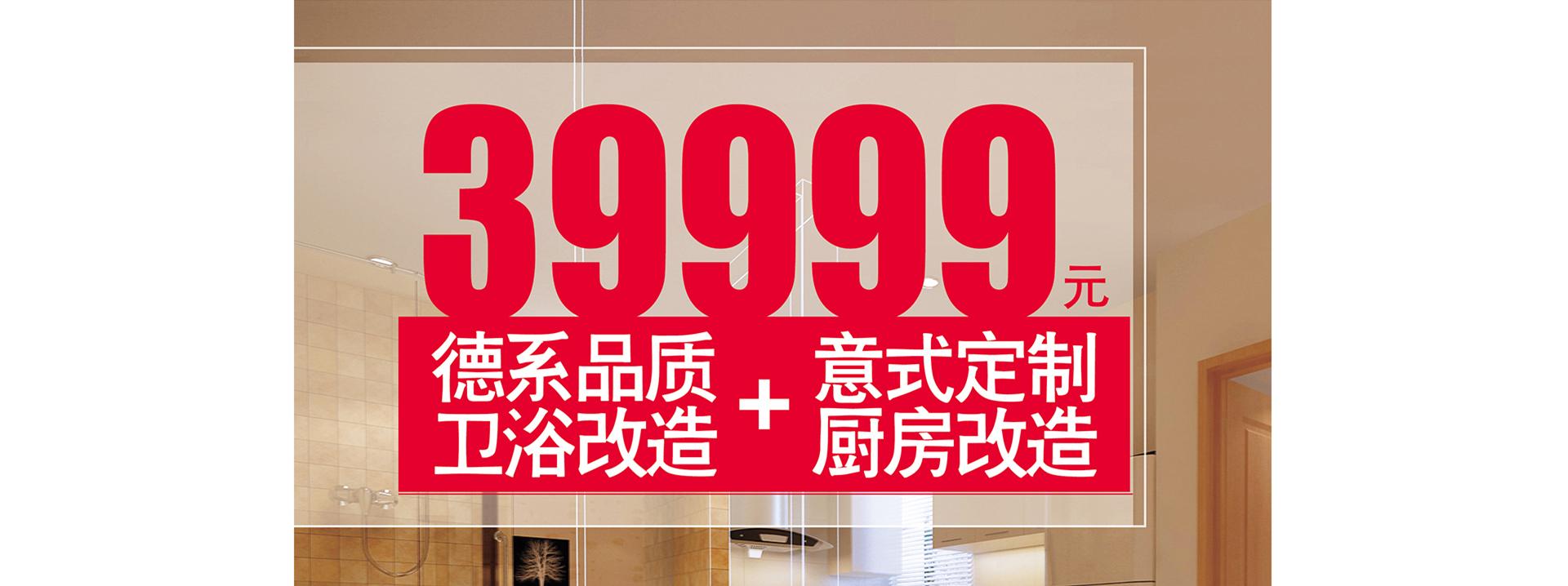 2018年8月版39999一厨一卫套餐